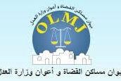 ديـــوان مســاكن القضاة وأعوان وزارة العدل يعتزم فتح مناظرة لانتداب عون تنفيذ