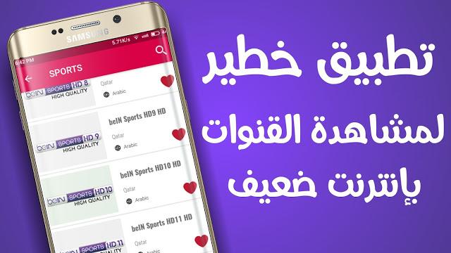 تطبيق يستحق مليون نجمة لمشاهدة باقة BEIN وكل القنوات العربية يدعم الانترنت الضعيف 2018