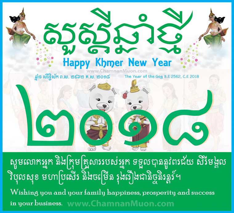 khmer new year 2018 greeting card