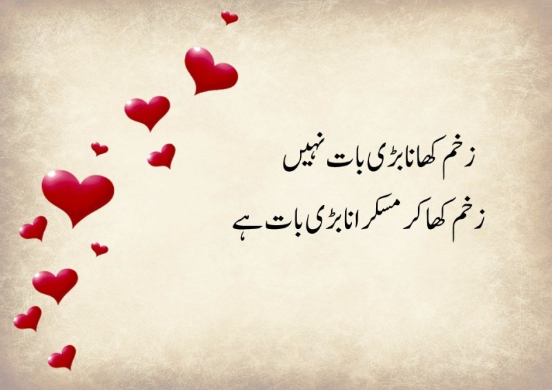 Urdu Love Quotes And Saying With Images Urdu Poetry World