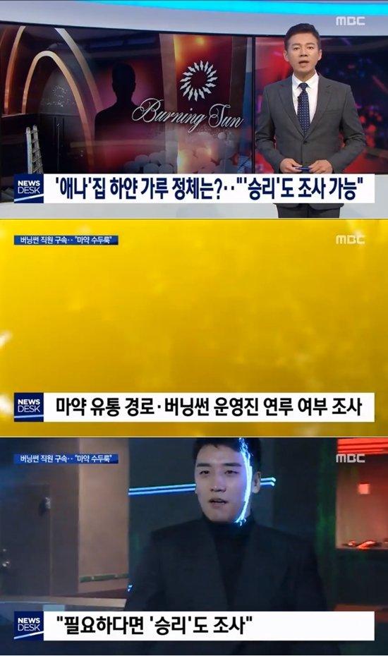Polis, gerek olursa Seungri'nin soruşturmalara çağrılacağını açıkladı