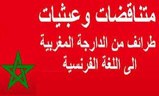 من طرائف وعجائب الدارجة المغربية