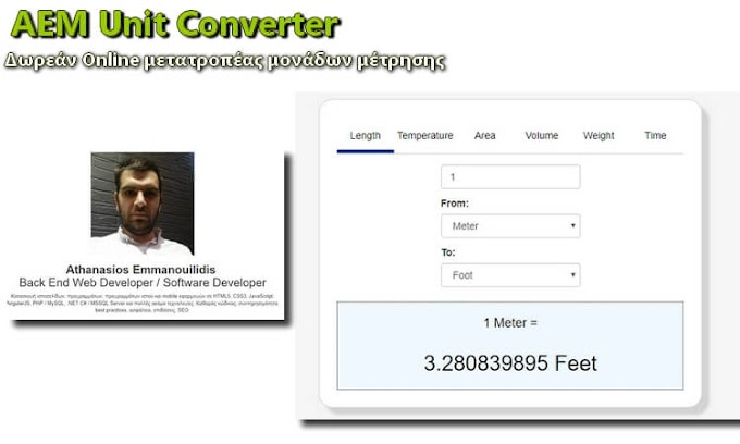 AEM Unit Converter - Δωρεάν online μετατροπέας μονάδων