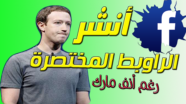 حل مشكلة عدم نشر الروابط المختصرة على الفيس بوك facebook والربح مئات الدولارات من adf.ly, adfly, adyoume, getsurl