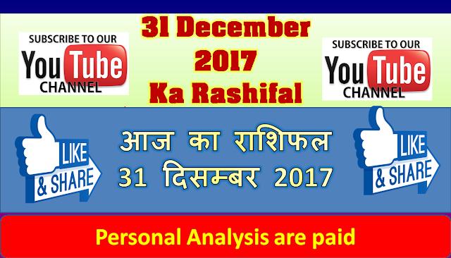 aaj ka rashifal 31 december 2017 - आज का राशिफल 31 दिसम्बर 2017