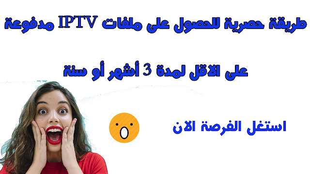 حصريا ! أحصل على سيرفر IPTV مدفوع على الاقل لمدة شهر و التمتع بمشاهدة القنوات مدى الحياة