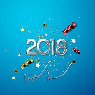 صور تهنئة راس السنة 2018