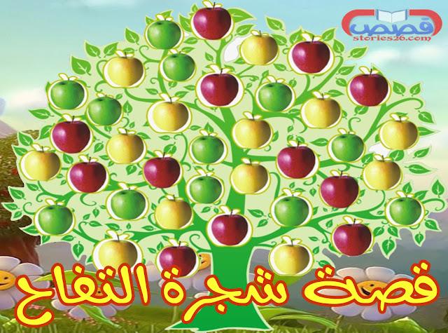 قصص قصيرة للأطفال | قصة شجرة التفاح