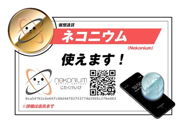 ネコニウム(Nekonium)使えます│店舗用ポップ使用例