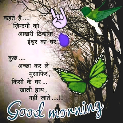 Chek this post of a Happy morning And Good morning Hindi shayari hd photos free downloded.