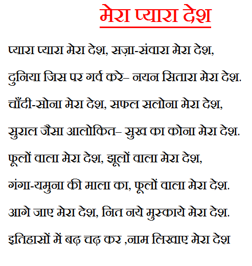 hindi article on 15th august Find long and short paragraph on independence day (15 august) of india in  english language for school going kids, children and students of class 1, 2, 3, 4, 5 ,.