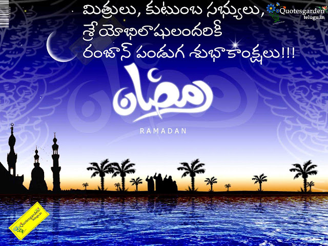 Ramadan wishes greetings wallpapers pictures photoes nice images in telugu