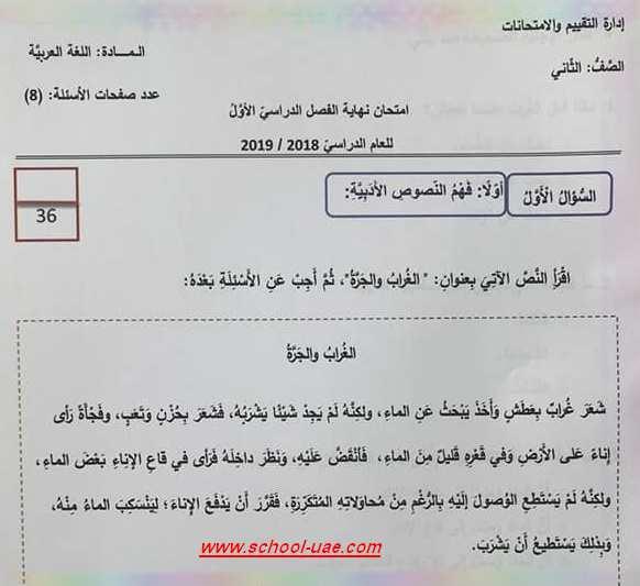 الامتحان الوزارى لمادة اللغة العربية للصف الثانى الفصل الدراسى الأول 2018-2019
