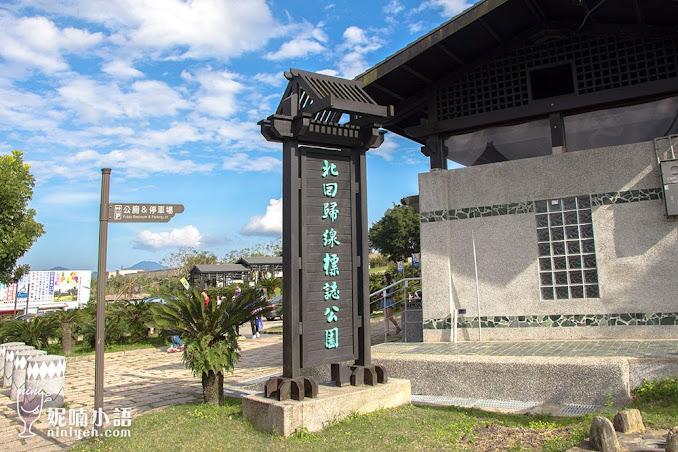 【花蓮瑞穗景點】北迴歸線標誌公園。台灣首座標誌立碑
