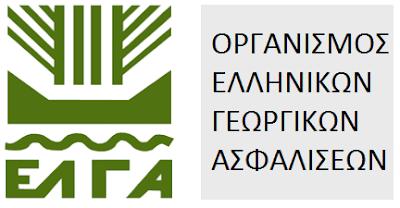 ΔΕΛΤΙΟ ΤΥΠΟΥ : Εγκρίσεις ενεργητικής προστασίας ύψους 863.776,80 € από τον ΕΛ.Γ.Α