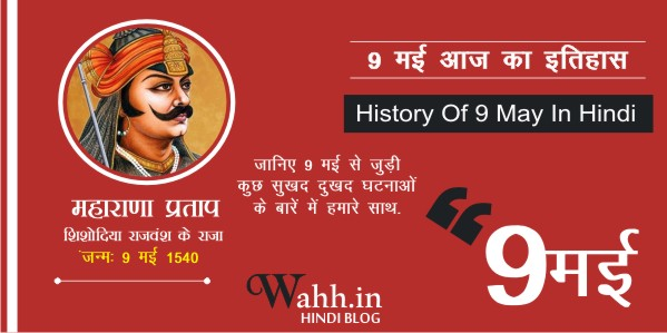 9-May-Aaj-Ka-itihaas-History