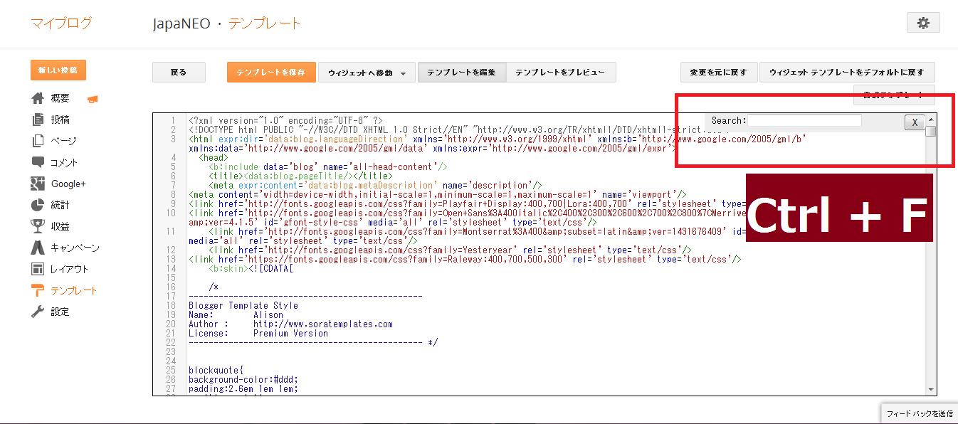 「HTMLの編集」の中で「Ctrl + F」