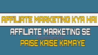 Affiliate Marketing  Kya Hai - Affiliate Marketing Kise Kehte Hai