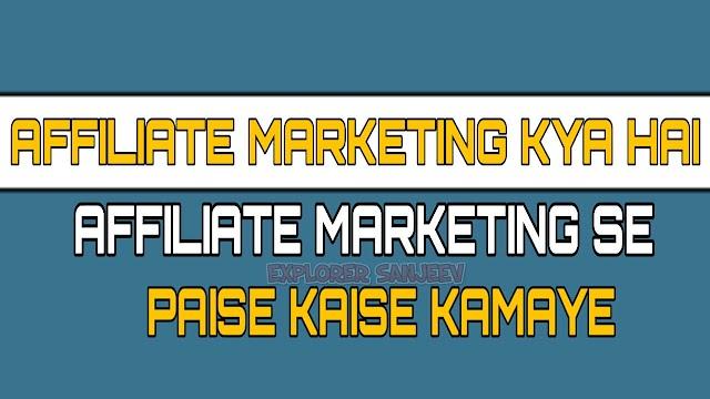 Affiliate Marketing Kya Hai - Affiliate Marketing Kise Kehte Hai
