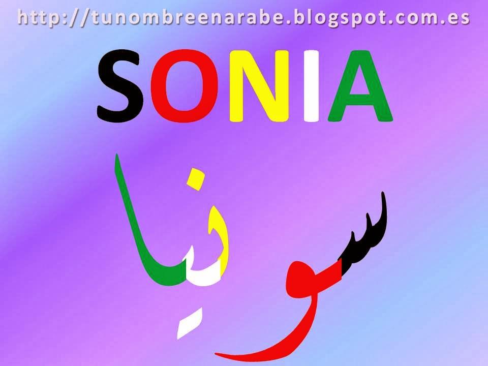 Nombres en Arabe Sonia para tatuajes