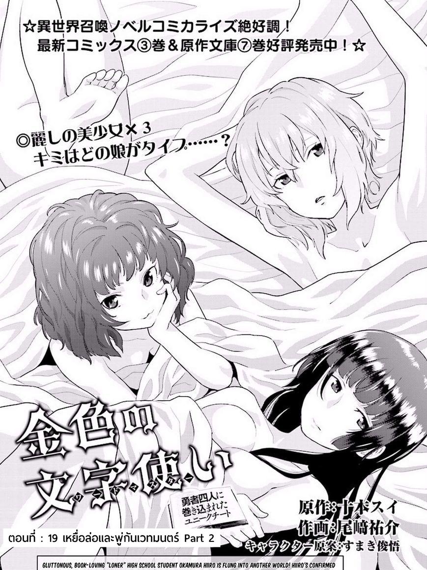 อ่านการ์ตูน Konjiki no Word Master 19 Part 2 ภาพที่ 1