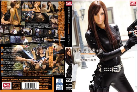 Video Bokep SNIS-548 Monika Hasegawa