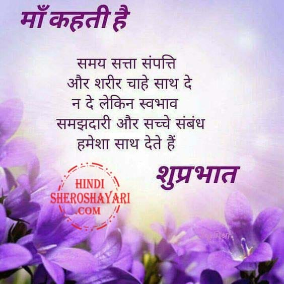 Suprabhat Quotes With Flowers