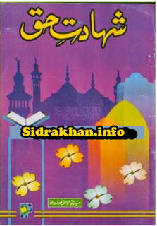 Shahadat E Haqq