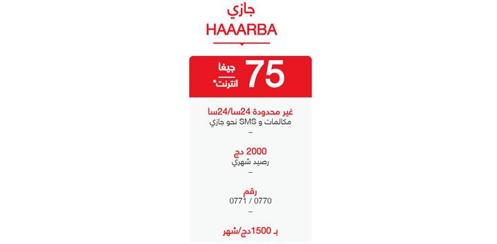 حصري و قبل الجميع: إكتشف عروض جيزي هاربة Djezzy haaarba و أسعار الإشتراك