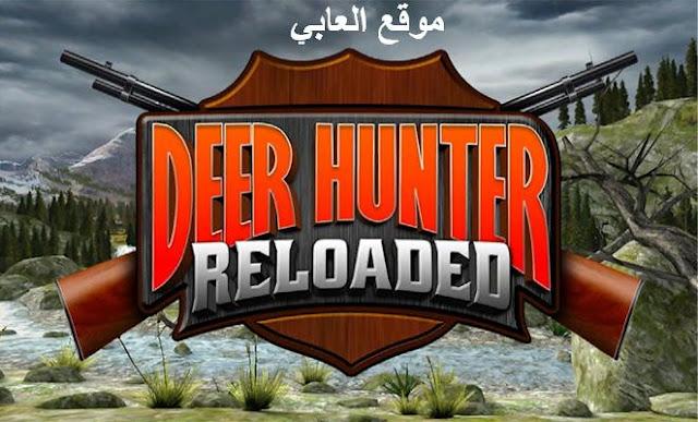 تحميل لعبة صيد الغزلان للاندرويد download deer hunter reloaded game