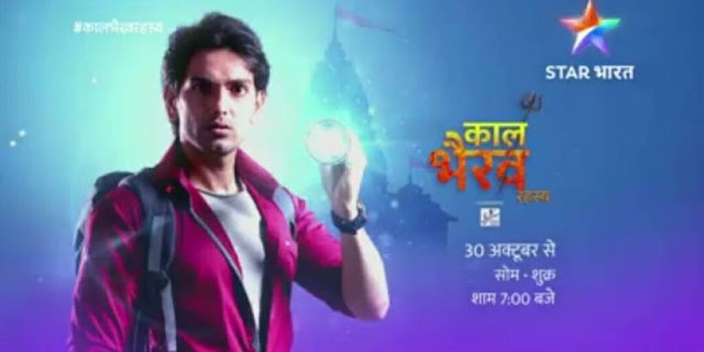 Kaal Bhairav Rahasya TV Serial