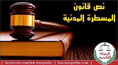 نص قانون المسطرة المدنية