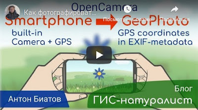 Video preview how to make geotagged photo by Open camera for Android