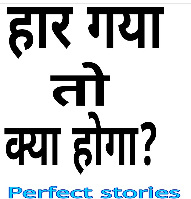 Short inspirational stories in hindi for success with moral-हार गए तो क्या होगा