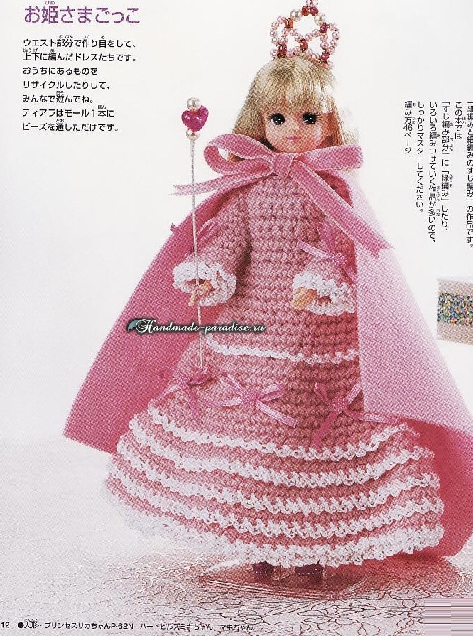 Вязаная одежда для кукол. Японский журнал со схемами (2)
