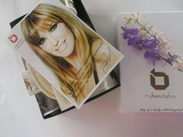 Celebrity Box #1 by Vicky Chatzivasileiou