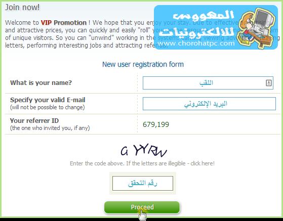 التسجيل في موقع vip-prom لجني المال بأسهل الطرق