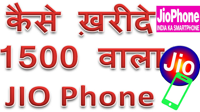 1500 वाला Jio Phone कैसे खरीदें | Jio phone kaise kharide | How to buy Jio Phone Hindi - बुकिंग शुरू