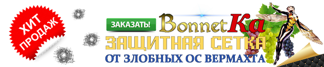 Защитная сетка от ос для винограда купить в Украине, 0985674877, 0957351986, BonnetКа