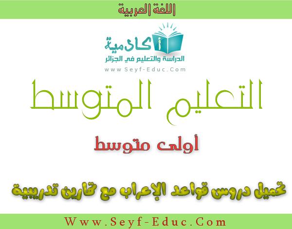 تحضير قواعد اللغة العربية للسنة الاولى متوسط الجيل الثاني