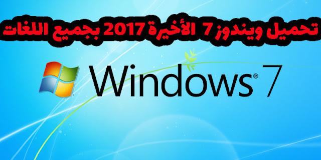 تحميل نسخة ويندوز 7 Windows الأخيرة بجميع اللغات