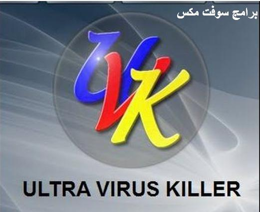 تحميل برنامج حذف فيرس اوتورن من جذورة UVK Ultra Virus Killer