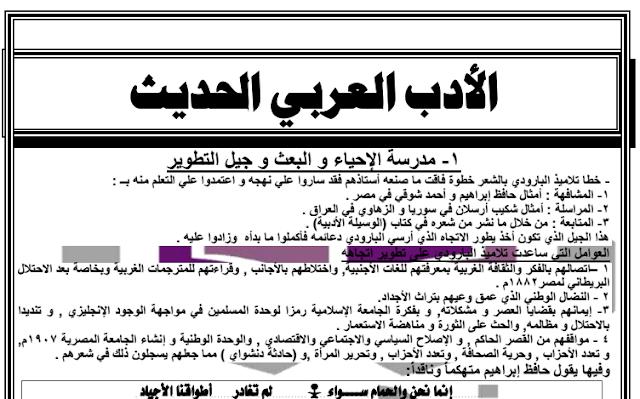 ملزمة لغة عربية للثانوية العامة 2017 منهج كامل