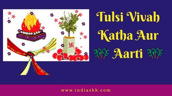 Tulsi Vivah Katha Aur Aarti