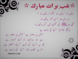 Shab e Barat Quotes in Urdu
