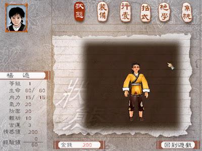 新神鵰俠侶1代繁體中文版+內存修改器+V1.07更新檔,經典金庸武俠小說改編3D角色扮演RPG遊戲!