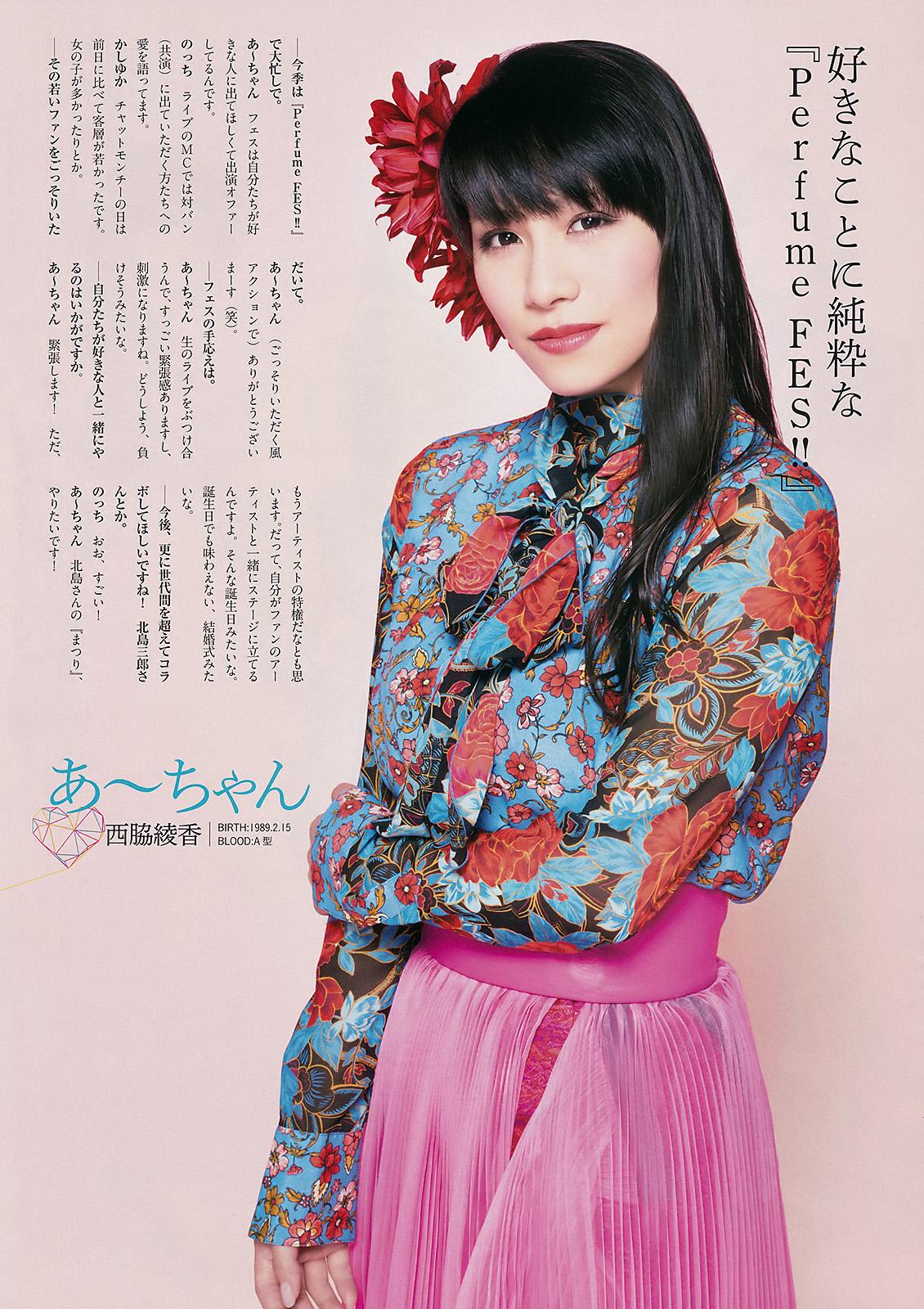 Perfume, Big Comic Spirits 2017 No.40 (週刊スピリッツ 2017年40号)