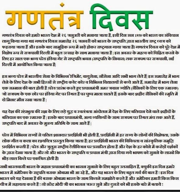 Republic Day Hindi Speech - गणतंत्र दिवस हिन्दी भाषण