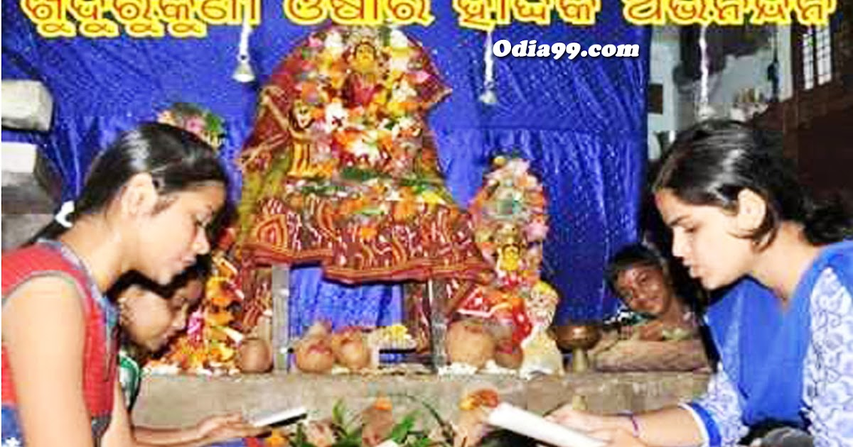Khudurukuni Osha Image, Pdf Book Download, Real Story Puja -5500