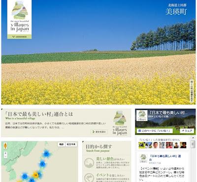 http://www.utsukushii-mura.jp/